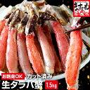 新発売★10800円送料無料!【刺身OK】カット済!生タラバ...