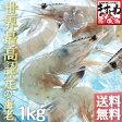世界最高の称号を与えられた[天使の海老]1kg(21-30匹)[送料無料](えび/エビ/海老)[海鮮/魚介/海の幸]海鮮 バーベキュー