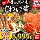 生かボイルか選べる!極上姿特殊カット加工本ずわい蟹1kg[約...