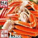 【お歳暮】ボイルずわい蟹/足1.5kg前後(約5〜7肩)[送料無料]※3-4人前(かに/カニ/蟹/ずわい/ズワイ)【楽ギフ_のし】