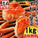 茹で本ずわい蟹/姿 2匹1kg (2-3人前)[送料無料][...