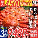 テレビ放映記念★クーポンで最安9,480円送料無料!【特大1...