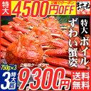 クーポンで最安9,300円送料無料!【特大1尾750g超サイ...