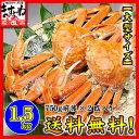 ボイルずわい蟹/姿1.5kg前後[送料無料](2-4人前)【あす楽対応】【かに】【カニ】【蟹】【ずわい】【ズワイ】【smtb-t】【楽ギフ_のし】