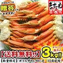 【お徳用】ボイルずわい蟹/足3kg前後(14肩前後)[送料無料]【あす楽対応】【smtb-t】【楽ギフ_のし】