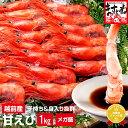 【最安級★1kg 2999円】父の日ギフト[グルメ大賞エビ部...