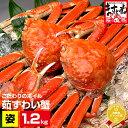 こだわりのボイルずわい蟹/姿1.2kg仕立て](600g前後×2匹)[送料無料](2-3人前)[かに...