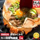 高級珍味カニ味噌甲羅盛り×6個入り!(産地:日本・韓国)父の日 母の日 ギフト グルメ