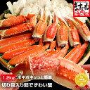ポキポキッっと簡単に殻むき体験!切り目入り茹でずわい蟹大盛り1.2kg(600g×2)[ボイル/蟹足][送料無料](かに...