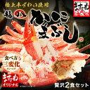 ≪先行予約≫福八かにまぶし【登録商標】贅沢2食セット ますよねオリジナル蟹尽くしグル