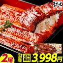 国産蒲焼き2尾!\42%OFF★3,998円送料無料/お歳暮...