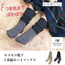 【13日10時−19日9:59★500円OFFクーポン】もこもこ靴下 ウール2重編みハイソックス(あったか モコモコ 冷え取り 日本製 厚め ふんわり ソックス 靴下 くつした)