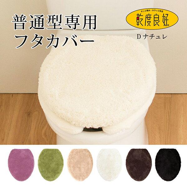 乾度良好Dナチュレ フタカバー(普通型専用)(トイレ フタカバー 普通 O型 U型 シンプ…...:mat-rug:10000099