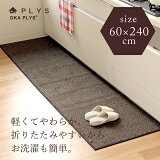PLYS base(プリスベイス) キッチンマット 約60cm×240cm