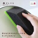 PLYS base(プリスベイス) ななめカットキッチンスポンジ2