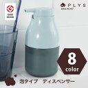 PLYS base(プリスベイス)ディスペンサー 泡タイプ
