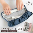 PLYS LilleTOUR(リレッツァ) ヘアアイロンポーチ mini(旅行 出張 旅 トラベル 携帯用 ヘアアイロン入れ コテ入れ コテ)
