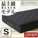 【 新生活 応援 】マットレス ポケット コイル\最高の寝心地/ NEIRO BLACK シングル キルティング 厚み230mm ホテル品質 最上級 モデル 高品質 汚れ目立たない ブラック 黒