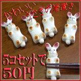 箸置き うさぎ 5個セット (かわいい 動物 ウサギ はし置き) 【RCP】