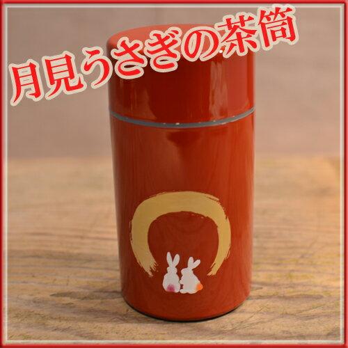 茶筒 月見のうさぎ 朱 大(赤 きれい かわいい おしゃれ 紅茶 コーヒー豆 日本茶 保存…...:mataichi:10000727