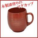 口当たりが優しい木製マグカップ 刷毛目根来(漆器 和 うるし塗 漆塗り 赤 ギフト)