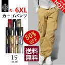 【タイムセール50%OFF!!】MATCH麻吉 カーゴパンツ メンズ 大きいサイズ 迷彩パンツ ゆ