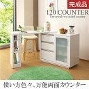 両面カウンター スライド伸長式 キッチンカウンター バーカウンター カウンターテーブ