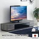 テレビ台 国産 幅180cm 完成品 テレビボード テレビラ...