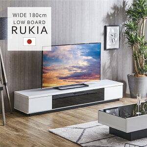 テレビ台 国産 幅180cm 完成品 テレビボード テレビラ