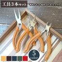 レザー工具3本セット 平ヤットコ 丸ヤットコ ニッパー 小さ...