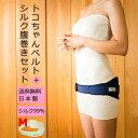 青葉 トコちゃんベルト2(M)+ママチョイスのシルク腹巻き 腰痛ベルト 紺/オフホワイト Mサイズ