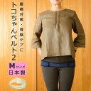 【ママ割エントリーで16倍♪】青葉 トコちゃんベルト2 腰痛ベルト 紺/オフホワイト Mサイズ