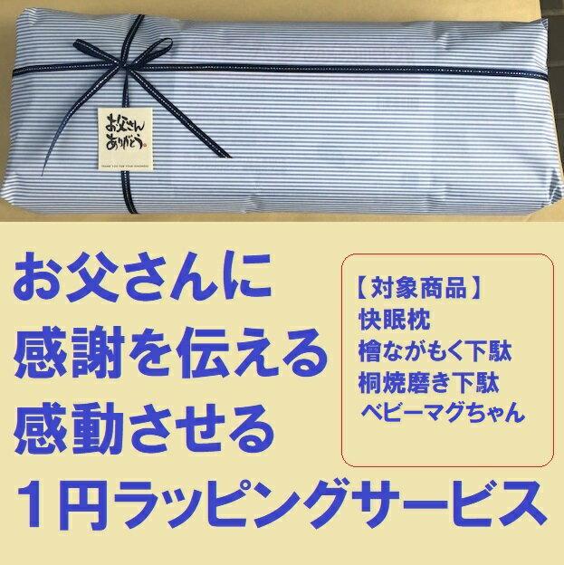 【父の日ラッピング】【快眠枕 下駄限定】父の日 ギフト 包装紙 リボン シック おしゃれ ありがとう 感謝【父の日ラッピングのみの購入はできません。快眠枕、下駄、ベビーマグちゃん2個組、3個組と一緒にご購入下さい。単品マグちゃんは有料ラッピング257円です】