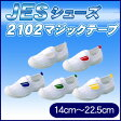 JES2102(マジックテープタイプ)JESシューズ14cm〜22.5cm上履き/上靴/体育館履き(3営業日以内出荷)メッシュ、洗濯機洗い可【楽ギフ_包装選択】