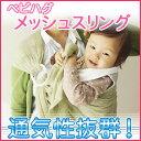ベビハグスリングメッシュ4色赤ちゃんの背骨に圧力をかけない、理想的な抱っこが実現!いつもご機嫌ですやすや。新生児から使用OKベビーの骨格を育て将来の健康を願う抱...