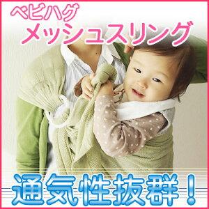 ベビハグスリングメッシュ 赤ちゃん