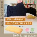 快眠枕L 身長約165cm〜用 安眠枕 ...