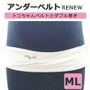 トコちゃんアンダーベルトRENEW ML アンダーベルトとは違い、面ファスナーで簡単装着可能。ダブル巻きだけでなく妊婦帯としても利用可能(ご注意)用途によって、...