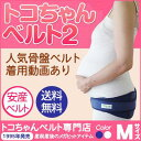 青葉 トコちゃんベルト2 マタニティ 腰痛ベルト オフホワイト/紺 Mサイズ