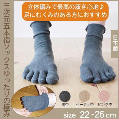 5本指ソックス 三次元ゆったりの極み S〜M 22-26cm 日本製 締め付けなし 足のむくみに 介護 車いすの方[M便 1/2]