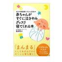 書籍「カリスマ助産師トコちゃん先生の 赤ちゃんがすぐに泣きや...