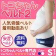 (クーポンあり)トコちゃんベルト2(Sサイズ)S腰痛、妊娠産前産後の骨盤のゆるみ・歪みの矯正に。産後の体系戻し、ダイエットも、【楽ギフ_包装選択】