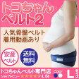 (クーポンあり)トコちゃんベルト2(Lサイズ)腰痛、妊娠産前産後の骨盤のゆるみ・歪みの矯正に。産後の体系戻し、ダイエットも、とこちゃんベルト2【楽ギフ_包装選択】P01Jul16