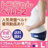 トコちゃんベルト2(Lサイズ)【】着用動画【8AMまで当日出荷】腰痛、妊娠産前産後の骨盤のゆるみ・歪みの矯正に。産後の体系戻し、ダイエットも、とこちゃんベルト2【楽ギフ包装選択】02P10Jan15