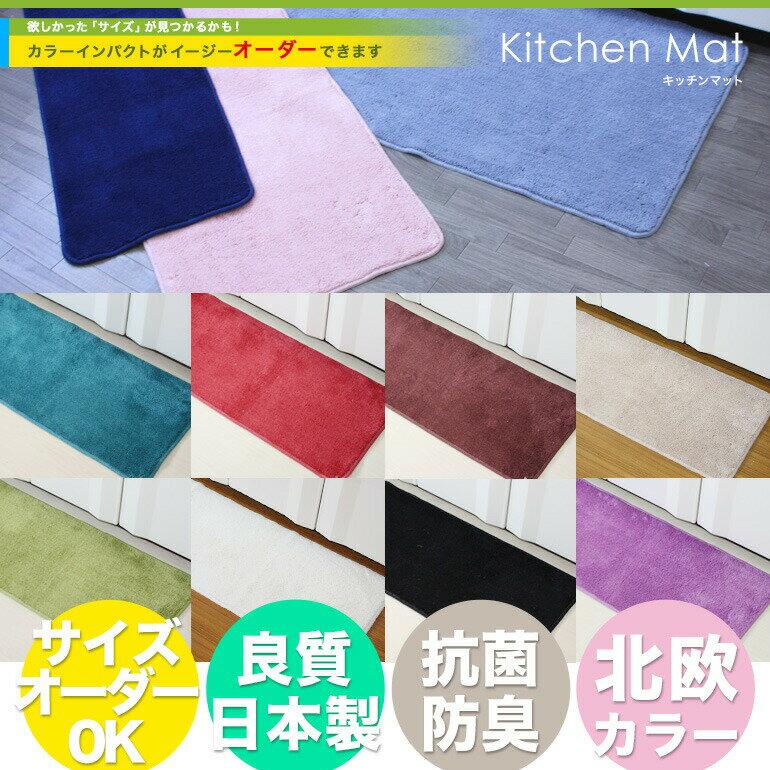キッチンマット (45x280cm)送料無料 イ...の商品画像