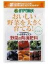 ハイポネックス 野菜の有機肥料 700g/ ハイポネックス