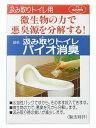 汲み取りトイレ バイオ消臭 12包入 /  アズマ工業