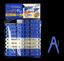 しっかり干し洗濯ピンチ 20個入 LK001/ アイセン