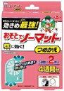 蚊に効くおそとでノーマット 詰替(2枚入)/ アース製薬