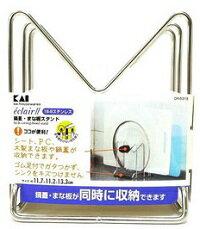 貝印 エクレール2 鍋蓋・まな板スタンド DR-5318/ 貝印